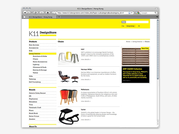 全球首个购物艺术中心香港K11部分品牌形象设计 香港 店面设计 广场设计 品牌形象设计 台湾 VI设计
