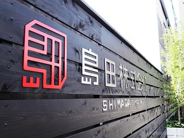 Shimada 家具品牌形象设计 海报设计 标志设计 店面设计 品牌形象设计 VI设计