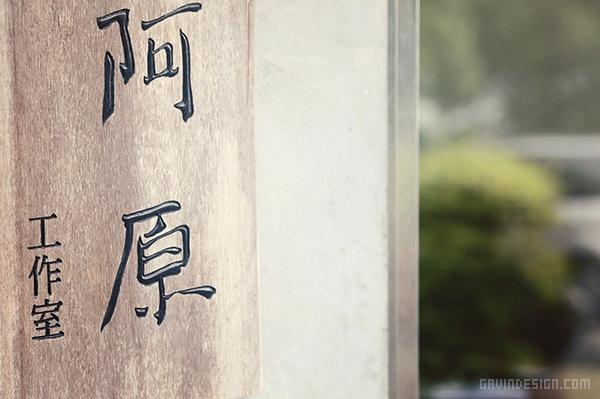 台湾阿原肥皂品牌VI设计 店面设计 商业空间设计 名片设计 台湾 包装设计 中国 VI设计 SI设计
