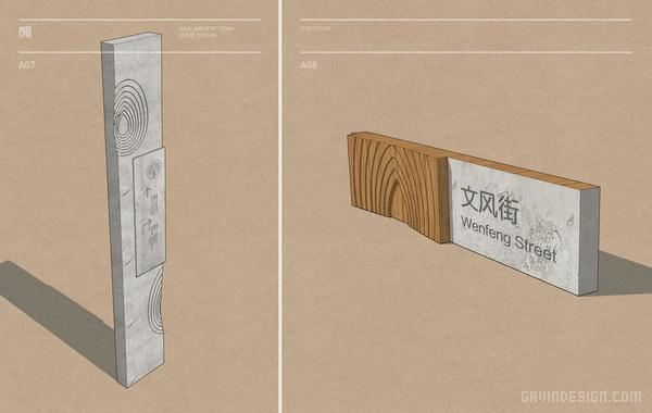四川西来古镇环境导示设计 导示设计 中国