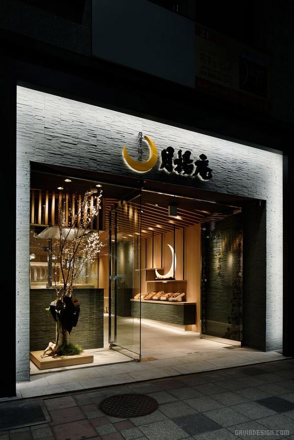 日本鹿儿岛县 Tsukiage An 海鲜店设计 日本 店面设计 商业空间设计 专卖店设计