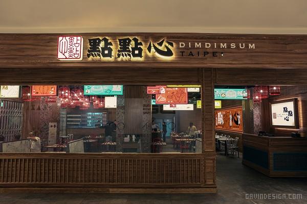 台北点点心早餐店品牌形象设计 香港 餐厅设计 菜单设计 店面设计 品牌形象设计 名片设计 吉祥物设计 包装设计 VI设计 SI设计