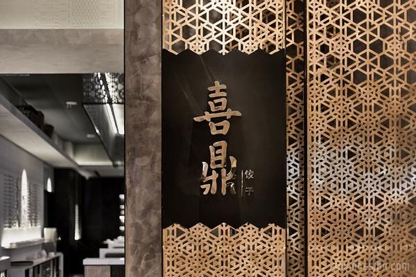 大连喜鼎饺子餐厅设计 饺子店设计 餐厅设计 旗舰店设计 商业空间设计 中国