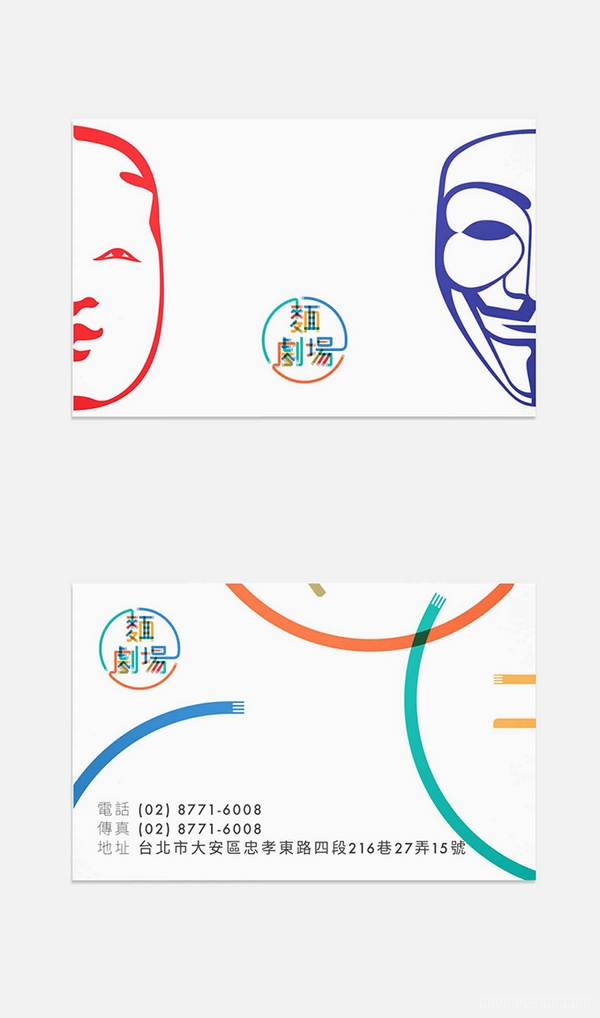 台湾餐厅面剧场连锁餐厅VI设计 餐厅设计 菜单设计 店面设计 商业空间设计 台湾 中国 VI设计 SI设计
