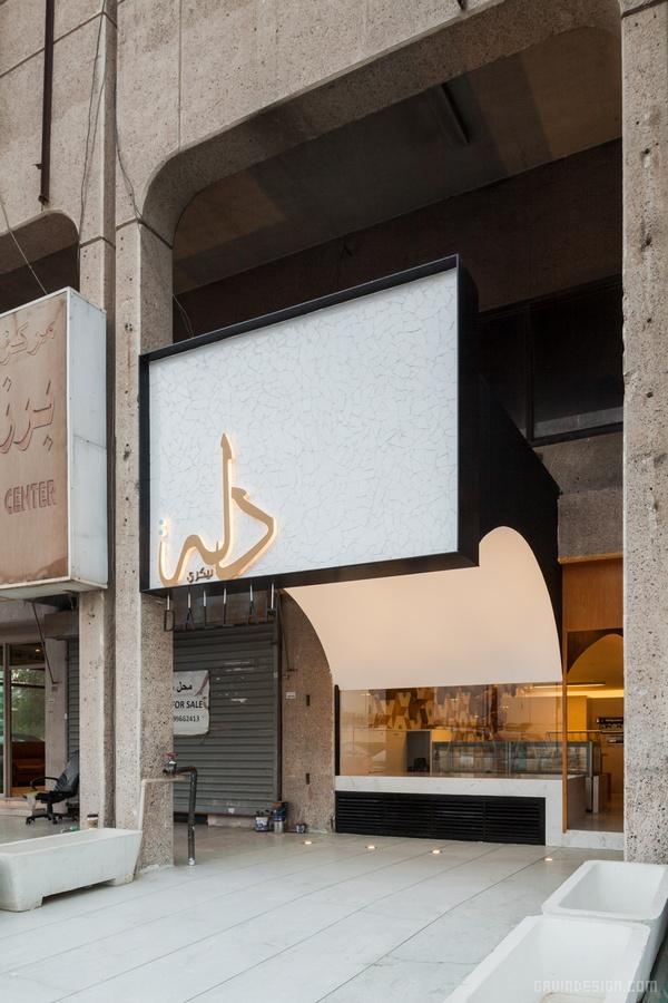 科威特 Dallah 咖啡店设计 咖啡馆设计 咖啡店设计